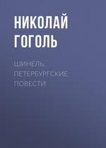 Шинель. Петербургские повести (сборник)