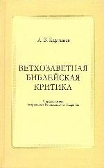 """""""Ветхозаветная библейская критика"""""""