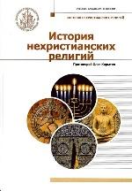 """""""История нехристианских религий. Учебник бакалавра теологии"""""""