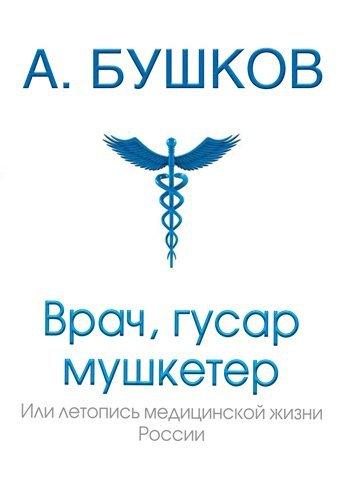 Врач, гусар, мушкетер или летопись медицинской жизни