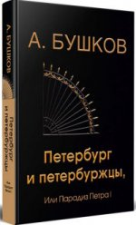 Петербург и петербуржцы или парадиз Петра I