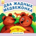 Ю. В. Каспарова. Два жадных медвежонка 150x149