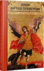 Наши Ангелы-хранители явления Ангелов их действия предсказания