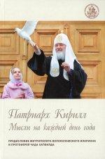 """""""Патриарх Кирилл. Мысли на каждый день года"""" (4-е издание)"""