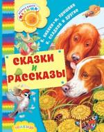 Сказки и рассказы (сборник)