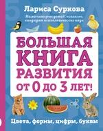 Большая книга развития от 0 до 3 лет! Цвета, формы, цифры, буквы