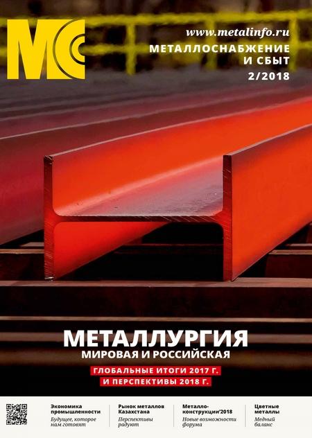 Металлоснабжение и сбыт №02/2018