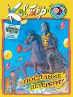 Журнал «Костёр» №01/2018