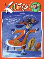 Журнал «Костёр» №11-12/2017