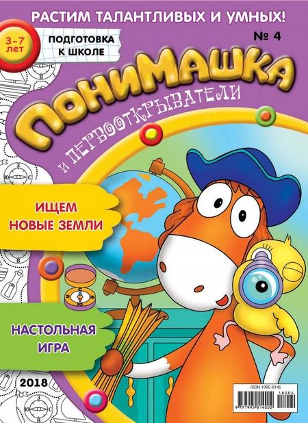 ПониМашка. Развлекательно-развивающий журнал. №04/2018