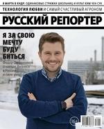 Русский Репортер 04-2018