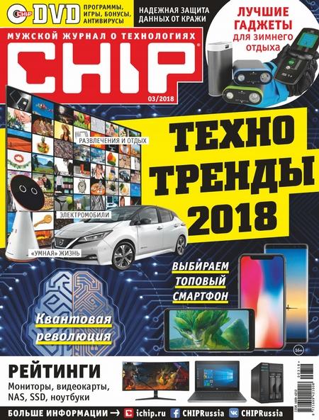 CHIP. Журнал информационных технологий. №03/2018