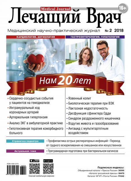 Журнал «Лечащий Врач» №02/2018