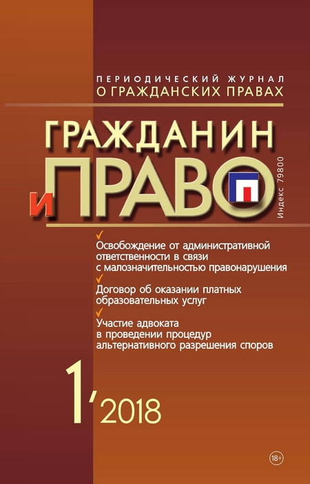 Гражданин и право №01/2018