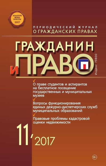 Гражданин и право №11/2017