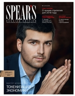 Spear`s Russia. Private Banking & Wealth Management Magazine. №01-02/2018