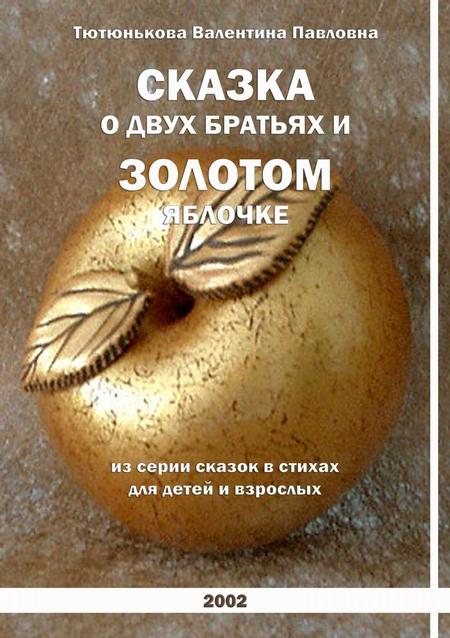 Сказка о двух братьях и золотом яблочке. Серия сказок в стихах для детей и взрослых