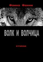 Волк и волчица. Сборник стихотворений