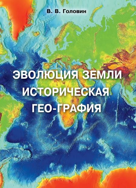 Эволюция Земли. Историческая гео-графия