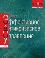 Эффективное антикризисное управление № 6 (105) 2017