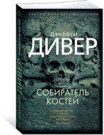 Собиратель костей (мягк/обл.)