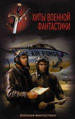 Хиты военной фантастики: комплект из четырех книг