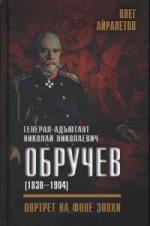 Генерал-адъютант Николай Николаевич Обручев