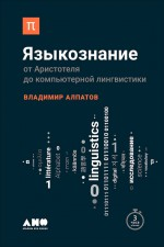 Языкознание: От Аристотеля до компьютерной лингвистики