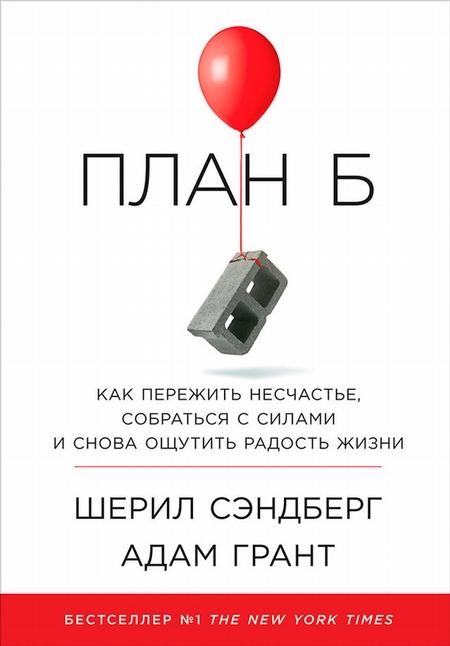 План Б: Как пережить несчастье, собраться с силами и снова ощутить радость жизни