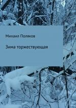 Зима торжествующая
