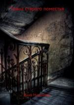 Тайна старого поместья