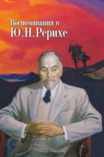 Воспоминания о Ю. Н. Рерихе. Сборник, посвященный 100-летию со дня рождения Ю. Н. Рериха