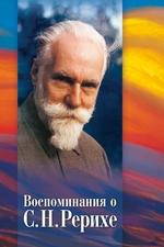 Воспоминания о С. Н. Рерихе. Сборник, посвященный 100-летию со дня рождения С. Н. Рериха