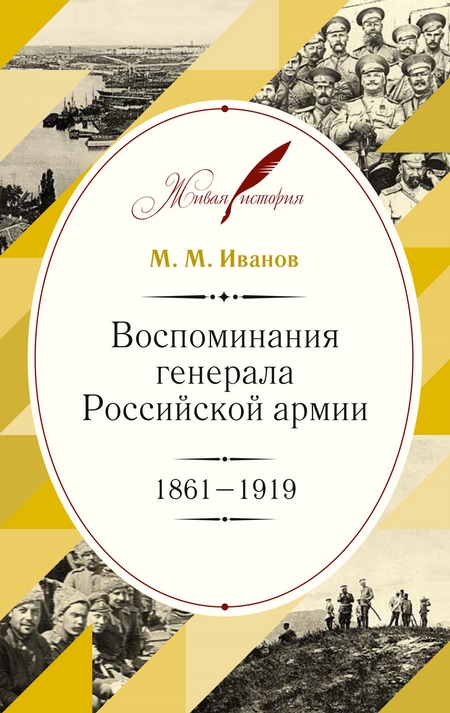 Воспоминания генерала Российской армии. 1861–1919