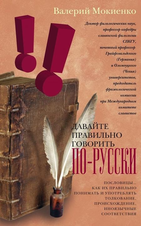 Давайте правильно говорить по-русски! Пословицы: как их правильно понимать и употреблять, толкование, происхождение, иноязычные соответствия