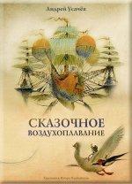 Андрей Алексеевич Усачев. Сказочное воздухоплавание