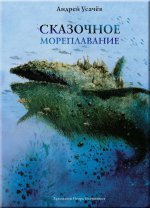 Андрей Алексеевич Усачев. Сказочное мореплавание