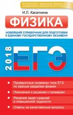 ЕГЭ. Физика. Новейший справочник для подготовки к единому государственному экзамену