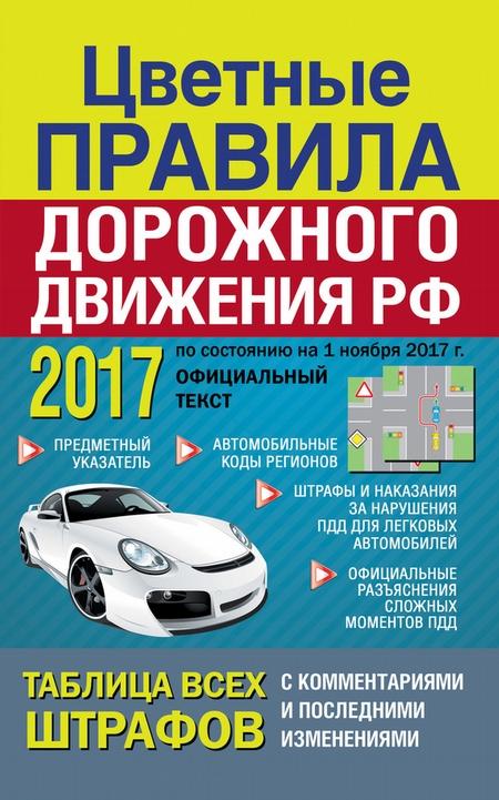 Цветные Правила дорожного движения РФ 2017