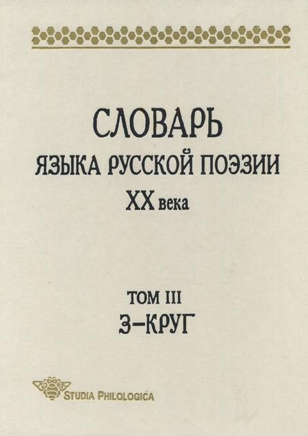 Словарь языка русской поэзии XX века. Том III. З – Круг