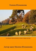 Маленькая Лизи Кроуфорд и непослушные овечки