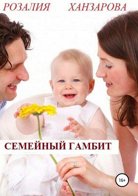 Семейный гамбит