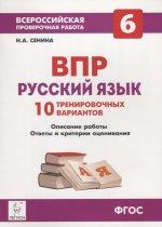 Русский язык 6кл Подготовка к ВПР [10 тренир.вар]