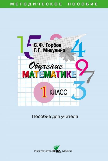 Обучение математике. 1 класс. Пособие для учителя начальной школы