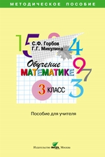 Обучение математике. 3 класс. Пособие для учителя начальной школы
