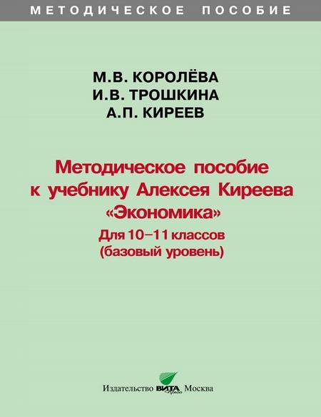 Методическое пособие к учебнику Алексея Киреева «Экономика» (базовый уровень). 10-11 классы