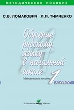 Обучение русскому языку в начальной школе. Методическое пособие. 1 класс