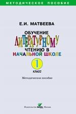 Обучение литературному чтению в начальной школе. Методическое пособие. 1 класс