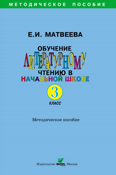 Обучение литературному чтению в начальной школе. Методическое пособие. 3 класс