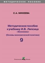 Методическое пособие к учебнику И. В. Липсица «Экономика» (Основы экономической политики). 9 класс